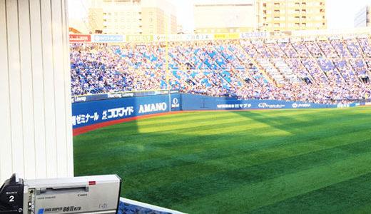 横浜DeNA vs 広島カープ 第15回戦