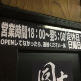 日曜日も営業中っす+.゚(*´∀`)b゚+.゚