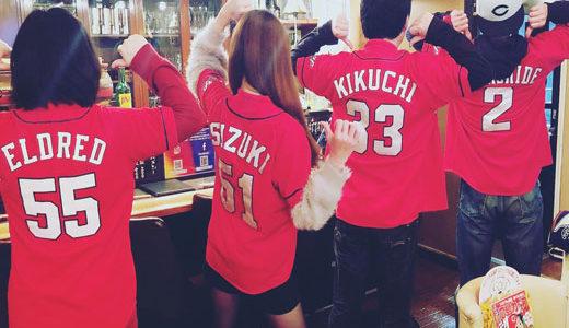 広島カープファンの集い…