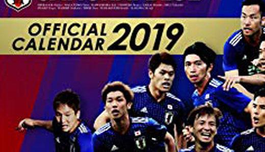 サッカー日本代表☀・゚:*(*◕ω◕)ノ
