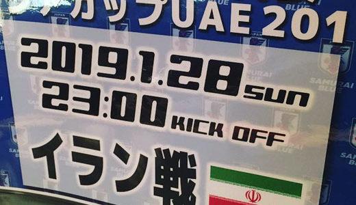 サッカー日本代表・イラン戦