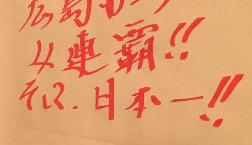 応援メッセージ(´∀`艸)♡