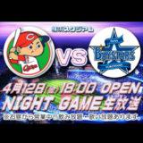 広島カープ VS 横浜DeNAベイスターズ