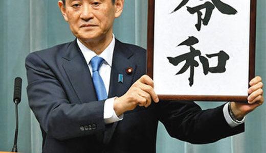 令和&東京オリンピック