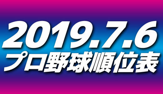 プロ野球試合結果&順位表2019.7.6