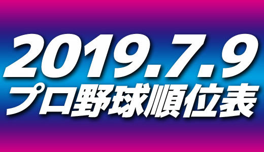プロ野球試合結果&順位表2019.7.9
