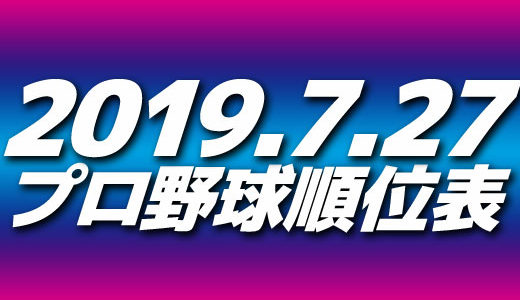 プロ野球試合結果&順位表2019.7.27