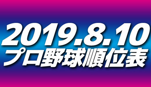 プロ野球試合結果&順位表2019.8.10