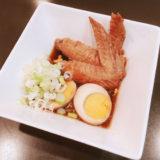 鶏手羽のさっぱり煮ヾ(o´∀`o)ノ