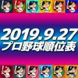 プロ野球試合結果&順位表2019.9.27