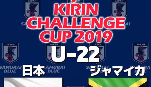 キリンチャレンジカップ U-22