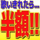カラオケゲーム⁽⁽٩(๑˃̶͈̀ ᗨ ˂̶͈́)۶⁾⁾