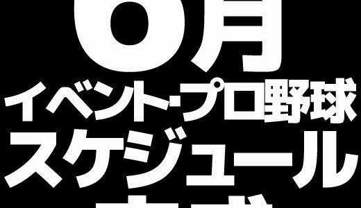 6月イベント&プロ野球スケジュール完成!!