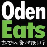おでん食べない??|ω・`)チラッ