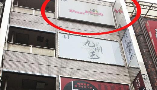 歌舞伎町パトロール2|ω・`)チラッ