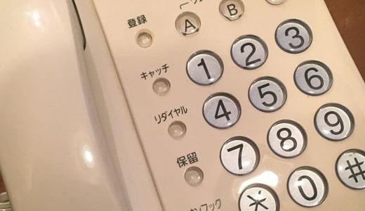 電話買ってきてん☎