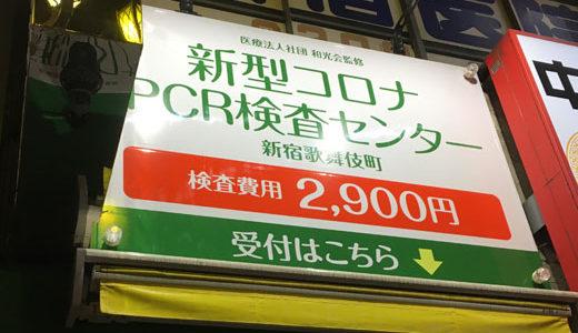 PCR検査(✿´꒳`)ノ°+.*